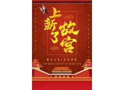 仙鹤故宫中国风海报图片