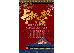 故宫中国复古海报图片
