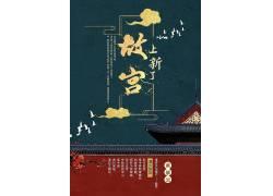 故宫国潮海报图片