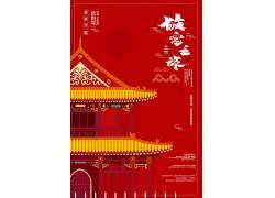 故宫中国风潮海报图片