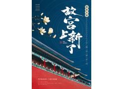 清新故宫海报图片
