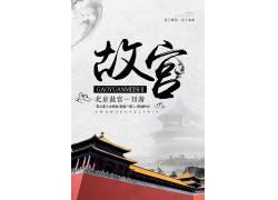 北京故宫一日游海报图片