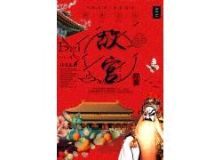 红色故宫海报图片