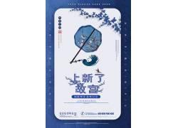 古风故宫海报图片