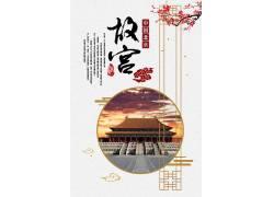 故宫古典海报图片