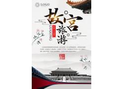 故宫旅游海报图片