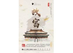 北京首都故宫海报图片