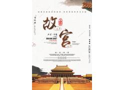 风韵古风故宫海报图片