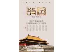 中华建筑故宫国风海报图片