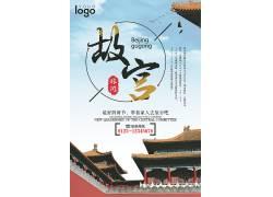 金秋故宫旅行海报图片