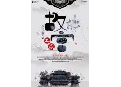 北京故宫中国风海报图片