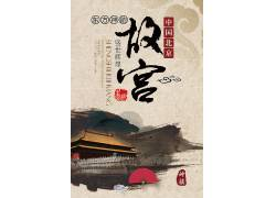 北京故宫水墨中国风海报图片