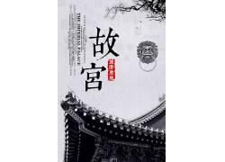黑白中国风故宫海报图片