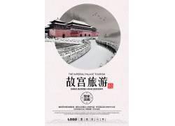 冬季故宫旅游海报图片