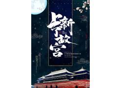 大气故宫海报图片