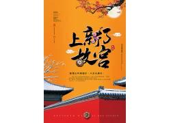 诗意古风故宫海报图片
