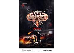 刺激战场游戏海报图片