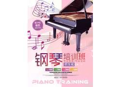 钢琴培训海报模板