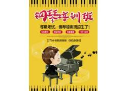 钢琴培训黄色海报模板
