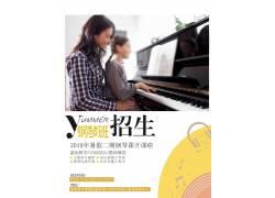 钢琴课培训教育海报模板