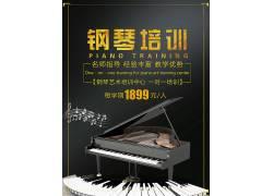 专业钢琴教育海报模板