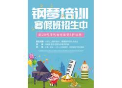 钢琴寒假班培训教育海报模板