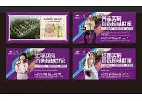 房地产紫色海报模板