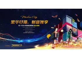 城市中央地段商务大楼地产招商海报