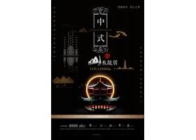 中式山水地产海报