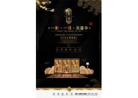 中华传统古典背景房地产招商海报