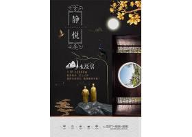 江南别院地产招商海报