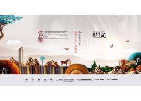 中式风格地产海报