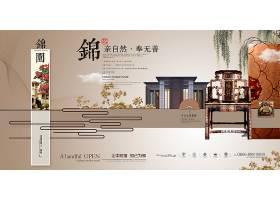 地产中式海报