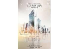 城市中央公园精品办公大楼地产招商海报