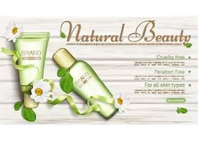 绿色化妆品海报设计