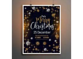 圣诞节庆典海报