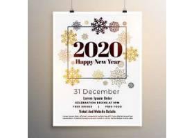 金色和黑色雪花背景2020新年海报设计