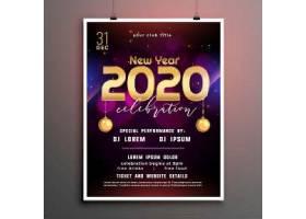 紫色2020新年海报