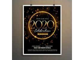 金色圆形2020新年海报