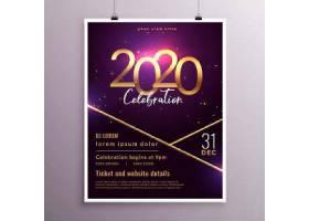紫金色2020新年海报