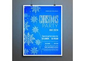 圣诞节蓝色海报