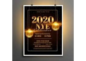 金色气球2020新年海报
