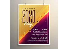 紫黄色2020新年海报