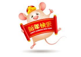 新年快乐 鼠年快乐