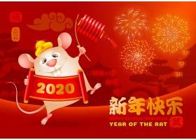 2020鼠年新年快乐素材