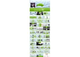 创意绿色简历ppt模板