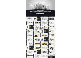 创意灰金色图案背景木工程与建筑毕业论文答辨ppt模板