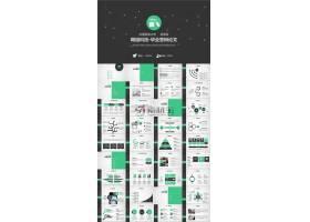 绿色图案背景科技大学毕业论文答辨ppt模板