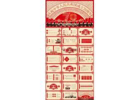 慶祝中華人民共和國70周年國慶ppt模板