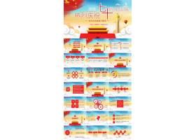 熱烈慶祝70周年國慶ppt模板